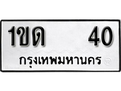 เลขทะเบียน 40 ทะเบียนรถเลขมงคล -1ขด 40