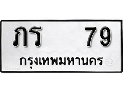 ทะเบียนซีรี่ย์  79 ทะเบียนรถให้โชค  - ภร 79