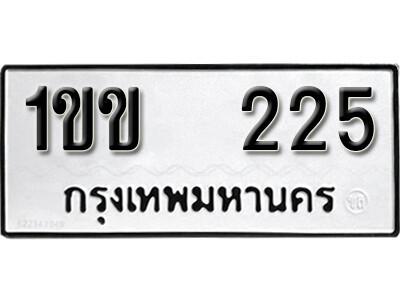 ทะเบียนซีรี่ย์  225  ทะเบียนรถนำโชค  1ขข 225 ผลรวมดี 14