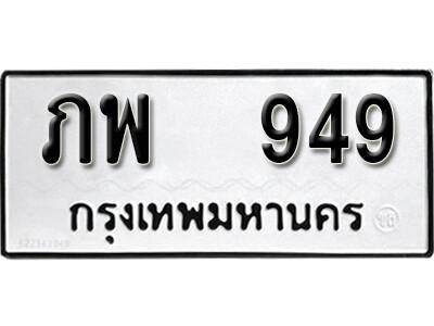 เลขทะเบียน 949 ทะเบียนรถเลขมงคล - ภพ 949 ทะเบียนมงคลจากกรมขนส่ง