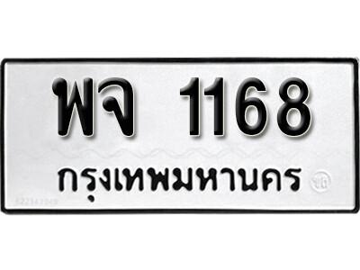 ทะเบียน 1168  -  เลขทะเบียนรถนําโชค -พจ 1168