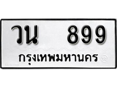 ทะเบียนซีรี่ย์  899  ทะเบียนรถนำโชค - วน 899