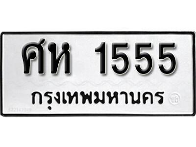 ทะเบียนซีรี่ย์  1555 ทะเบียนรถให้โชค  - ศล 1555
