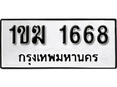 เลขทะเบียน 1668 ทะเบียนรถมงคล - 1ขฆ 1668