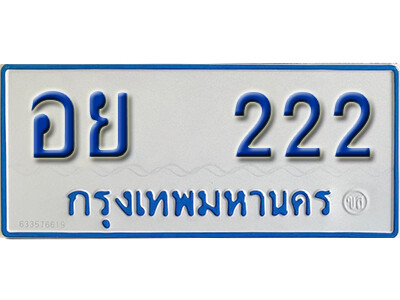 ทะเบียน 222 ทะเบียนรถตู้ - อย 222 ทะเบียนรถตู้ป้ายขาวฟ้า