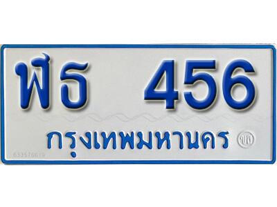 ทะเบียน 456 ทะเบียนรถตู้ ฬธ 456  ทะเบียนรถตู้ป้ายขาวฟ้าผลรวม 24