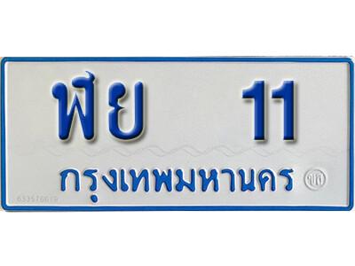 ทะเบียน 11 ทะเบียนรถตู้ 11 - ฬย 11 ทะเบียนรถตู้ป้ายฟ้าเลขมงคล