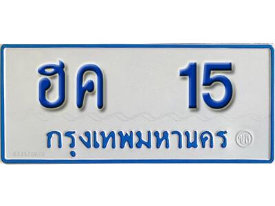 ทะเบียน 15 ทะเบียนรถตู้ 15 - ฮค 15 ทะเบียนรถตู้ผลรวม 15