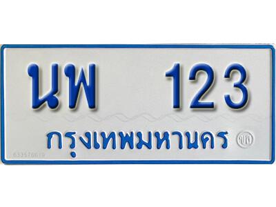 ทะเบียนรถตู้ 123  ทะเบียนรถตู้ให้โชค - นพ 123 ผลรวม 19