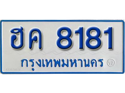 มีทะเบียน 8181 ทะเบียนรถตู้ ฮค 8181  ทะเบียนรถตู้ป้ายฟ้าขาว