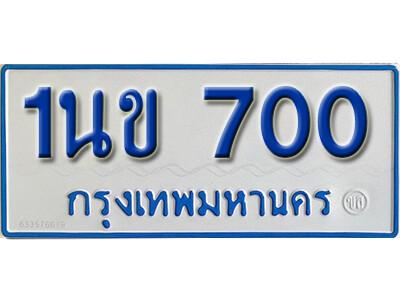 ทะเบียน 700 ทะเบียนรถตู้ 1นข 700 ทะเบียนรถตู้ป้ายฟ้าขาวเลขมงคล