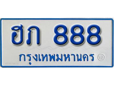 ทะเบียน 888 ทะเบียนรถตู้ ฮภ 888 ทะเบียนรถตู้ป้ายฟ้าขาวเลขมงคล