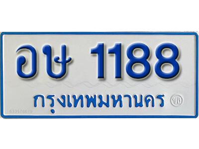 ทะเบียน 1188 ทะเบียนรถตู้ อษ 1188 ทะเบียนรถตู้ป้ายฟ้าขาว