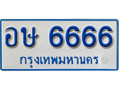 ทะเบียน 6666 ทะเบียนรถตู้ อษ 6666  ทะเบียนรถตู้ป้ายฟ้าขาว