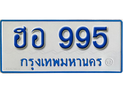 ทะเบียน 995 ทะเบียนรถตู้ ฮอ 995  ทะเบียนรถตู้ป้ายฟ้าขาว