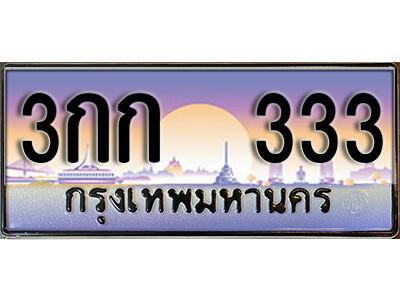 ทะเบียนซีรี่ย์  333  ทะเบียนสวย 3กก 333 ผลรวมดี 14