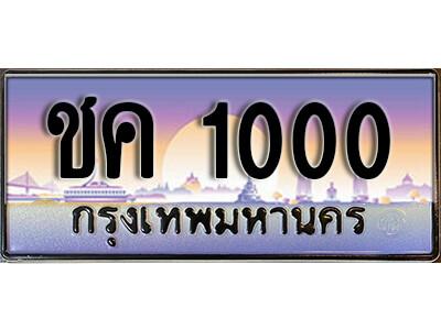 ทะเบียนซีรี่ย์   1000   ทะเบียนสวยจากกรมขนส่ง  - ชค 1000