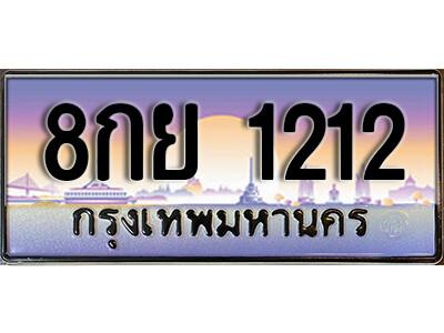 ทะเบียนซีรี่ย์ 1212 ทะเบียนสวย 8กย 1212 ผลรวมดี 23