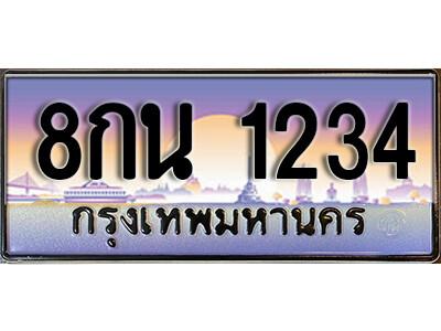 ทะเบียนรถ 1234 เลขประมูล ทะเบียนสวย 8กน 1234 ผลรวมดี 24