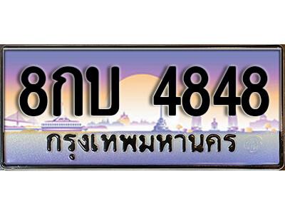 ทะเบียนซีรี่ย์ 4848  ทะเบียนรถให้โชค 8กบ 4848