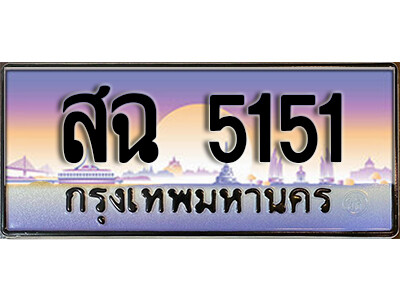 ทะเบียนซีรี่ย์ 5151 ทะเบียนสวยผลรวมดี 24 - สฉ 5151