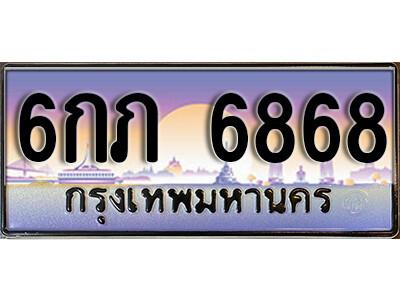ทะเบียน 6กภ 6868  ผลรวมดี 36  ทะเบียนสวย 6กภ 6868