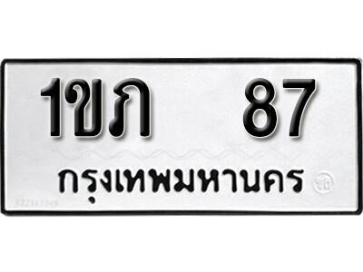 ทะเบียนรถ 87 ผลรวมดี 19 เลขทะเบียน 1ขภ 87