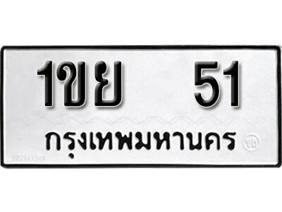 ทะเบียนซีรี่ย์ 51  ทะเบียนรถให้โชค- 1ขย 51