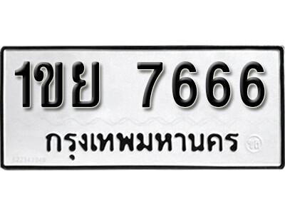 เลขทะเบียน 7666 ทะเบียนรถผลรวม 36 - ป้าย 1ขย 7666
