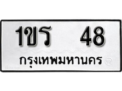 เลขทะเบียน 48 ทะเบียนรถผลรวมดี 19 ทะเบียน 1ขร 48