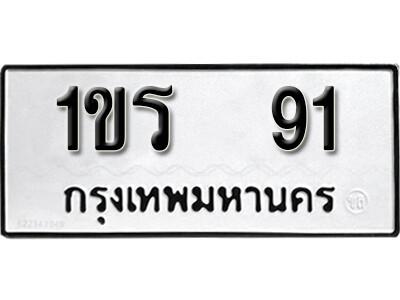 ทะเบียน 91 - เลขทะเบียนรถนําโชค 1ขร 91