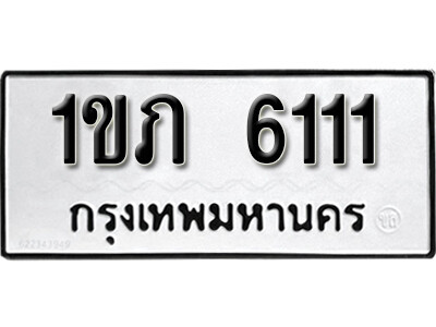 เลขทะเบียน 6111 ทะเบียนรถเลขมงคล - 1ขภ 6111