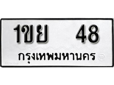 ทะเบียนซีรี่ย์ 48  ทะเบียนรถ- 1ขย 48 ผลรวมดี 23