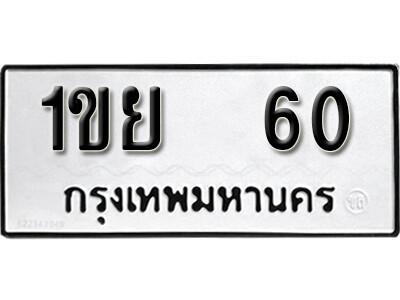 ทะเบียนซีรี่ย์  60  ทะเบียนรถนำโชค  1ขย 60