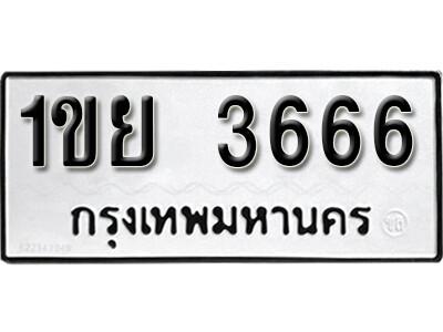 เลขทะเบียน 2666 ทะเบียน ผลรวมดี 32 ทะเบียน 1ขย 3666
