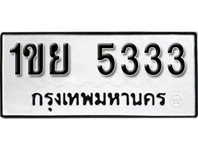 เลขทะเบียน 5333 ทะเบียนรถเลขมงคล - 1ขย 5333