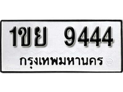 เลขทะเบียน 9444  ทะเบียนรถผลรวมดี 32  - หมวด 1ขย 9444