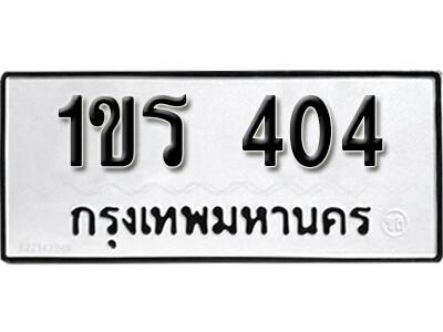 เลขทะเบียน 404  ทะเบียนผลรวมดี 14 ทะเบียน 1ขร 404
