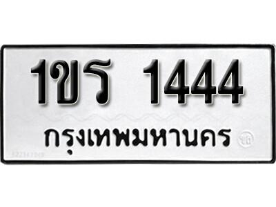 เลขทะเบียน 1444 ทะเบียนรถเลขมงคล - 1ขร 1444