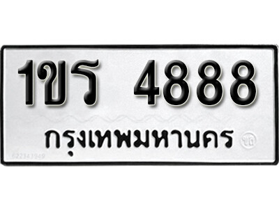 เลขทะเบียน 4888 ทะเบียนรถเลขมงคล - 1ขร 4888