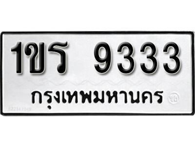 ทะเบียนซีรี่ย์ 9333 ทะเบียนรถให้โชค- 1ขร 9333