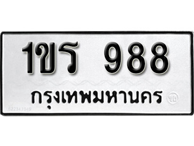 เลขทะเบียน 988  ทะเบียนรถเลขมงคล - 1ขร 988 ผลรวมดี 32