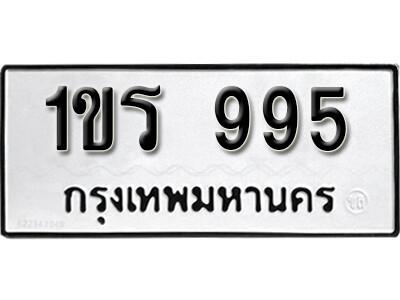 ทะเบียนซีรี่ย์ 995  ทะเบียนรถให้โชค- 1ขร 995