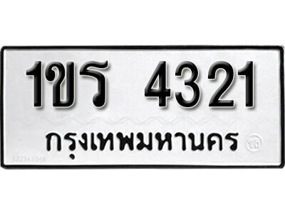 เลขทะเบียน 4321 ทะเบียนรถเลขมงคล - 1ขร 4321