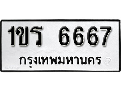 เลขทะเบียน 6667  ผลรวมดี 32  ทะเบียนรถ -1ขร 6667