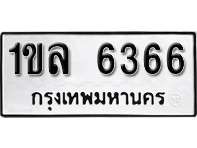 เลขทะเบียน 6366 ทะเบียนรถเลขมงคล -1ขล 6366