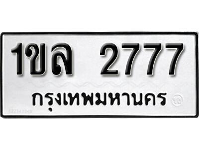 เลขทะเบียน 2777 ผลรวมดี 32 ทะเบียนรถ 1ขล 2777