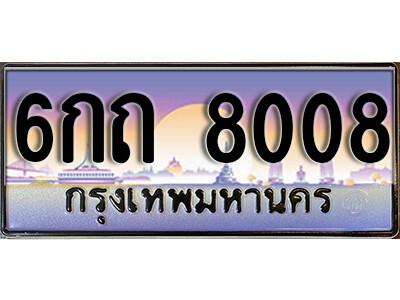 ทะเบียนซีรี่ย์  8008   ผลรวมดี 24  ทะเบียนสวย 6กถ 8008
