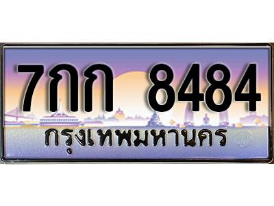 ทะเบียนซีรี่ย์   8484 ทะเบียนรถให้โชค 7กก 8484