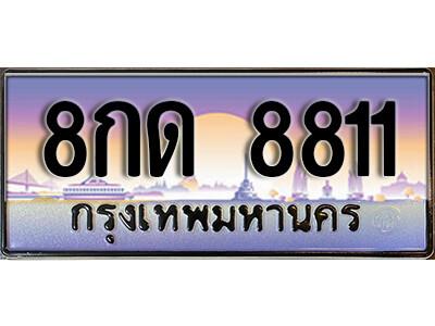 ทะเบียนรถ 8กด 8811 เลขประมูล จากกรมขนส่ง
